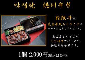 STEAKHOUSE_TOKUGAWA3