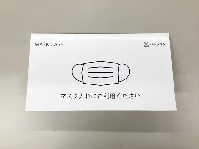 mask_c