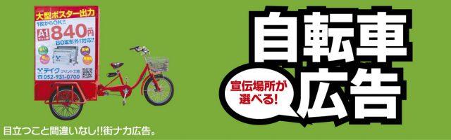 自転車広告